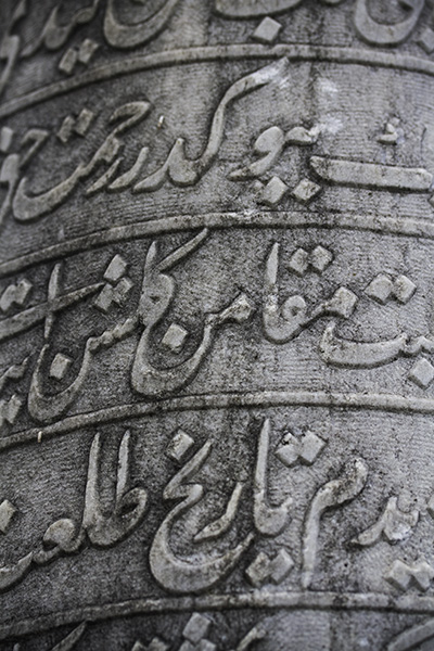 33 Stone carving with Persian poetry in the King's Mosque in Berat, Albania, in 2017