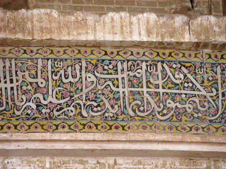 Inscription on drum of dome, Emam (formerly Malek) Mosque Kerman, Iran