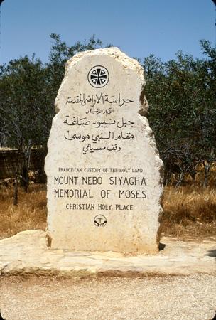 Memorial stone Mount Nebo, Jordan