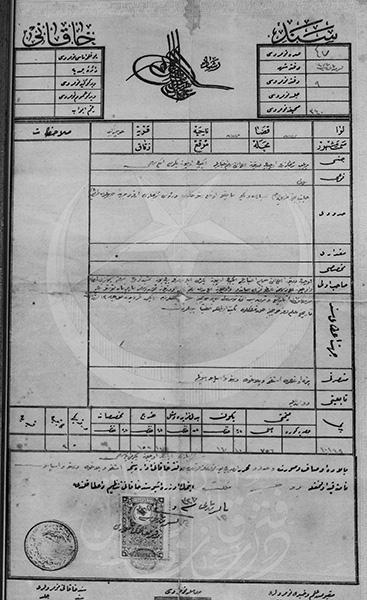 005 Ottoman Certificate of Land Ownership in Hoçë e Madhe/Velika Hoča, Kosovo